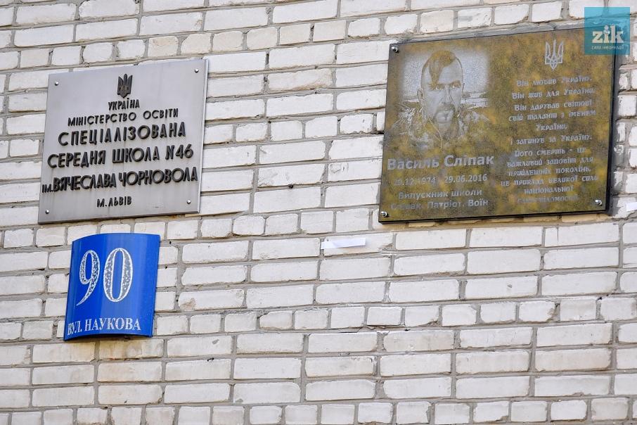 УЛьвові відкрили меморіальну дошку загиблому оперному співаку Василеві Сліпаку