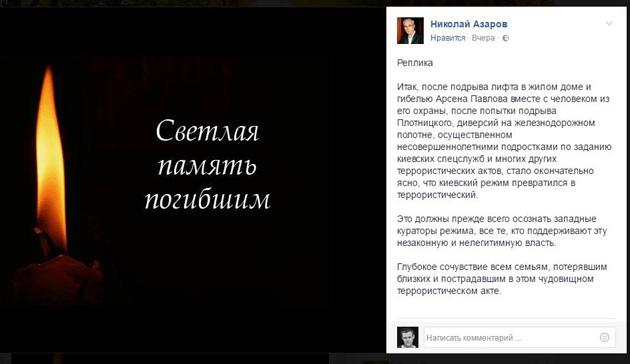 Скриншот удаленного поста Азарова