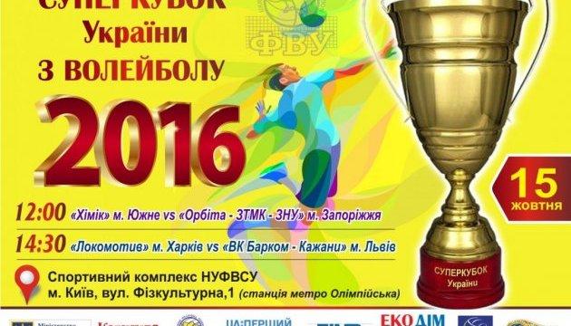 Сьогодні визначаться володарі Суперкубка України з волейболу
