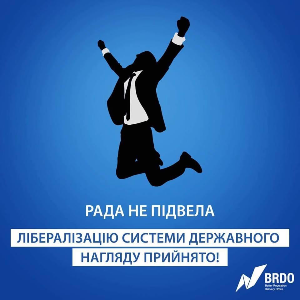 Постер BRDO