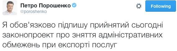 Повідомлення в офіційному Твіттері Президента України Петра Порошенко