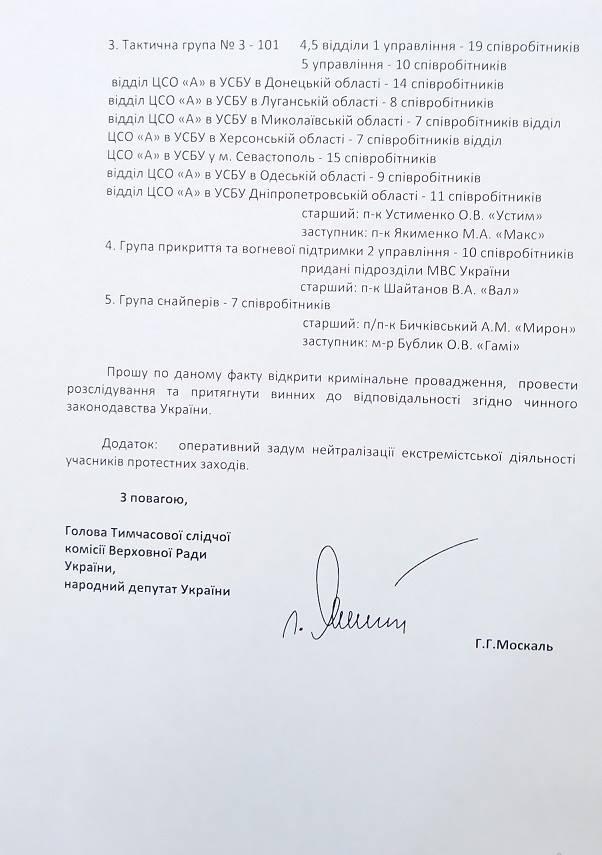 Фото документа: Геннадій Москаль, Фейсбук