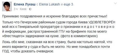 Лукаш заявляє, що знову виграла суд у Генпрокуратури