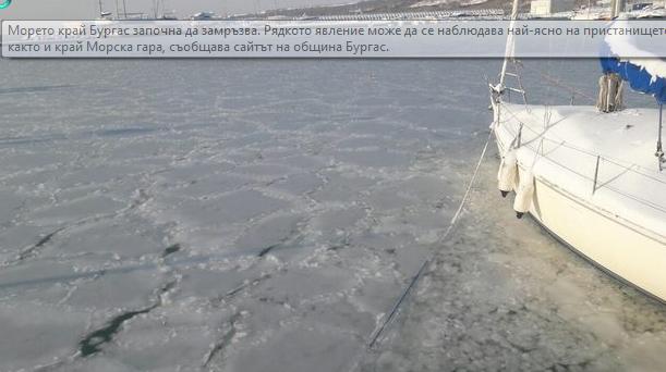 Біля Болгарії вперше за 63 роки замерзло Чорне море