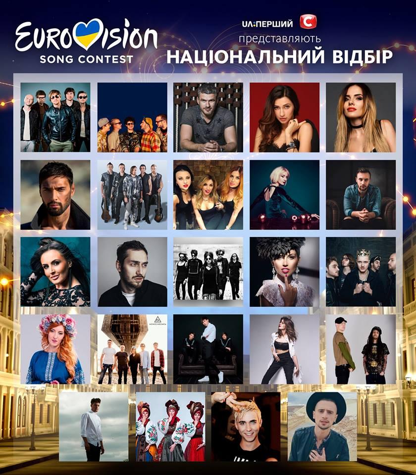 Фото: Eurovision Club Ukraine