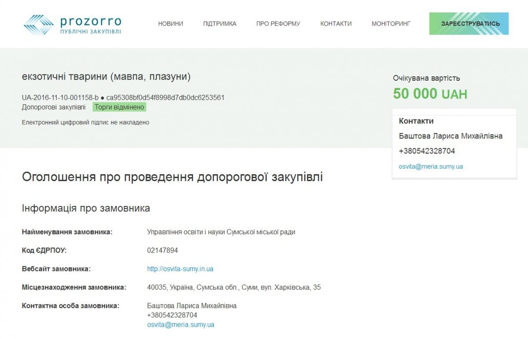 Сумский горсовет хотел приобрести через Prozorro обезьяну за50 тыс. грн