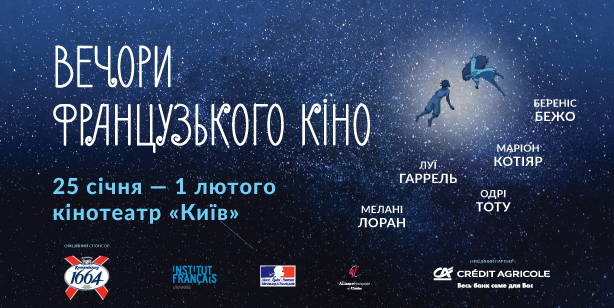 Дні мистецтва та вінілу, ночі французького кіно: Плануємо 28-29 січня