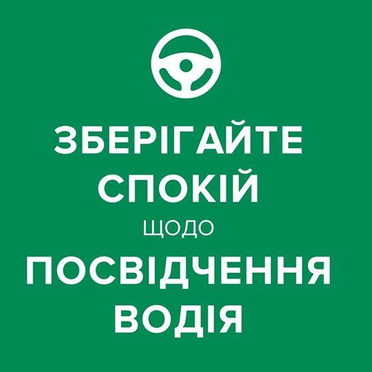 МВД: Вводительских удостоверениях могут появиться дополнительные категории