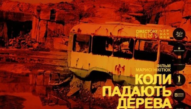 """""""Коли падають дерева"""" Марисі Нікітюк покажуть на кінофесті у Трієсті"""