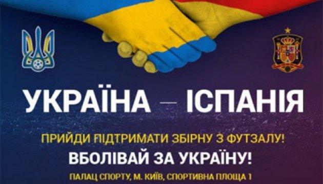 Під час вікенду українські футзалісти прийматимуть іспанців