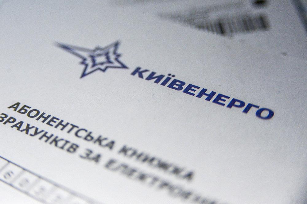 Киевлянам пересчитают завышенные платежи заотопление