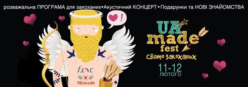Гід для нестандартного святкування Дня святого Валентина на вихідних