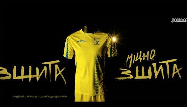 Федерація футболу України представила нову форму збірної команди