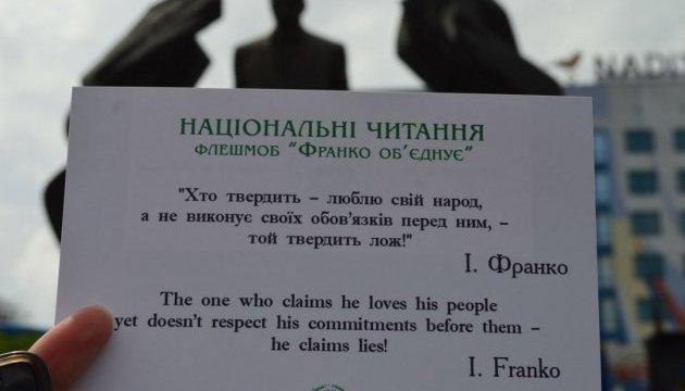 """Флешмоб """"Франко об'єднує"""": вірші поета читали Гриневич і Скрипка"""