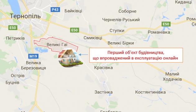 В Україні через Інтернет ввели в експлуатацію перший житловий будинок