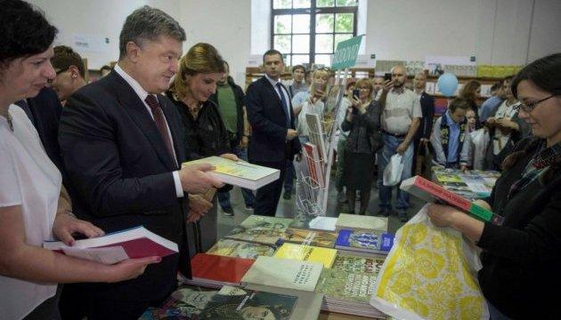 Президент із дружиною відвідали Книжковий Арсенал