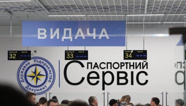 Largest Ukraine's passport office opens in Kyiv. Photos