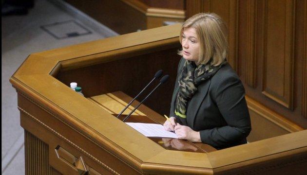 Iryna Gerashchenko names key tasks of Ukraine at negotiations in Minsk in 2018
