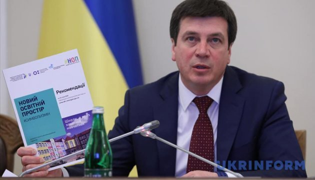 Local budget revenues expected to reach UAH 230 bln in 2018 - Zubko