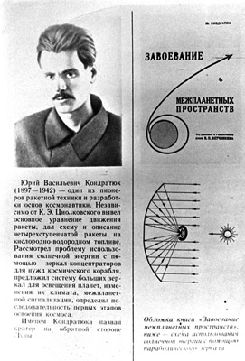 Обложка книги Юрия Кондратюка