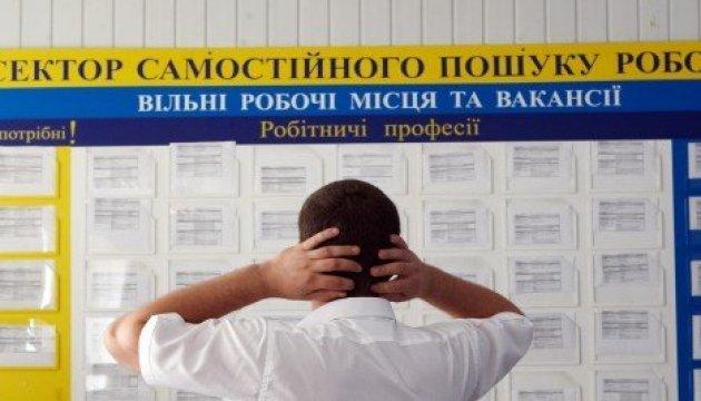 За рік кількість безробітних в Україні скоротилася на 14% - Держстат
