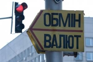 Нацбанк зміцнив курс гривні до 28,01