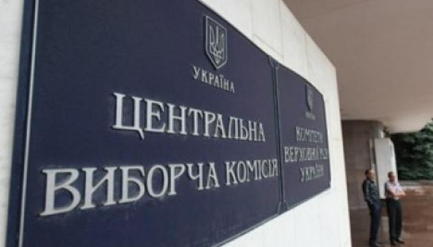 乌克兰将于12月31日开始总统竞选活动
