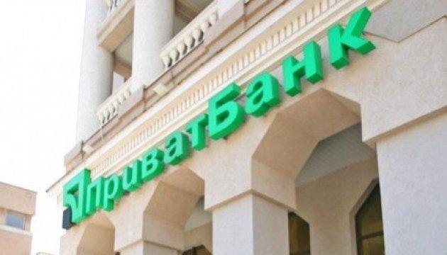 ПриватБанк переходит на закупки через ProZorro