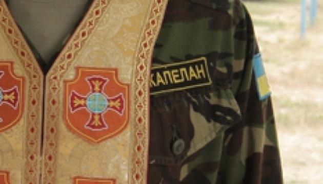 Национальная гвардия вводит службу капелланства