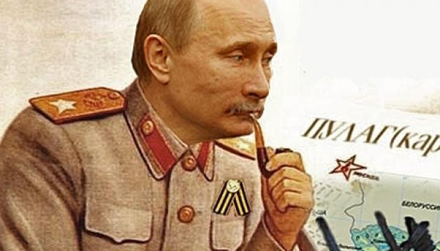 Путин Фхтагн!