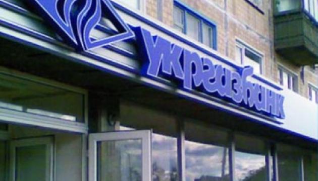 Укргазбанк одним із перших реформував корпоративне управління