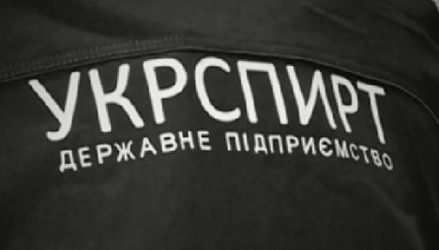В Укрспирте анонсировали запуск завода, который простаивал 6 лет