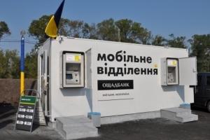 Стало известно, как будут работать мобильные подразделения Ощадбанка возле линии разграничения