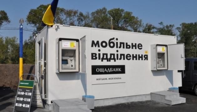 Стало відомо, як працюватимуть мобільні підрозділи Ощадбанку біля лінії розмежування