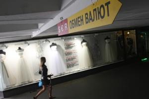 Amtlicher Wechselkurs der Hrywnja
