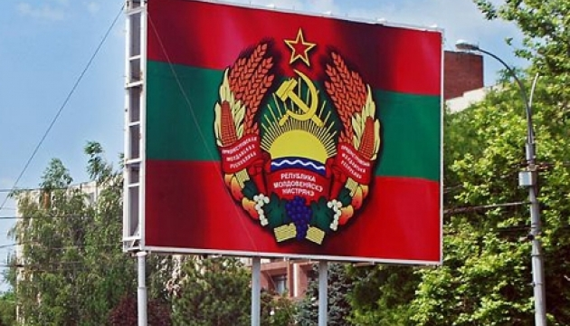 Российское гражданство для Приднестровья. Денег нет - возьмите паспорт