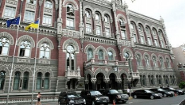NBU may raise key policy rate