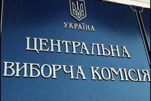 ЦВК зареєструвала вже 233 міжнародних спостерігачів на виборах