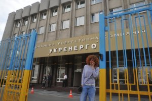 Финплан Укрэнерго на этот год предусматривает 7,55 миллиарда доходов