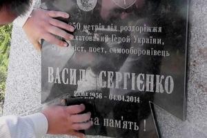 Дела Майдана: участнику убийства журналиста Сергиенко сообщили новое подозрение