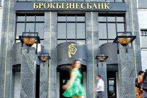 Фонд гарантування завершив ліквідацію Брокбізнесбанку