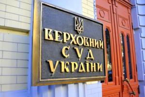Верховный суд получил еще один иск о роспуске Рады