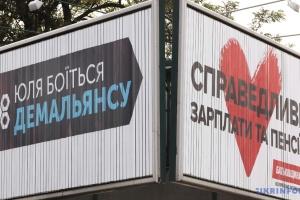 В Ровно полиция зафиксировала ряд нарушений предвыборной агитации