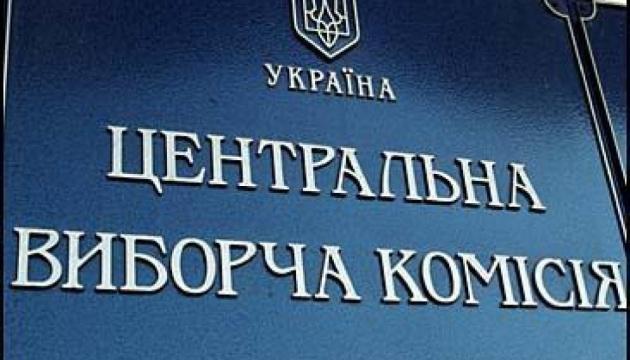 ЦВК зареєструвала 184 кандидатів-мажоритарників та 139 - за виборчими списками
