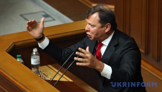 Радикали Ляшка знову заблокували трибуну ВР