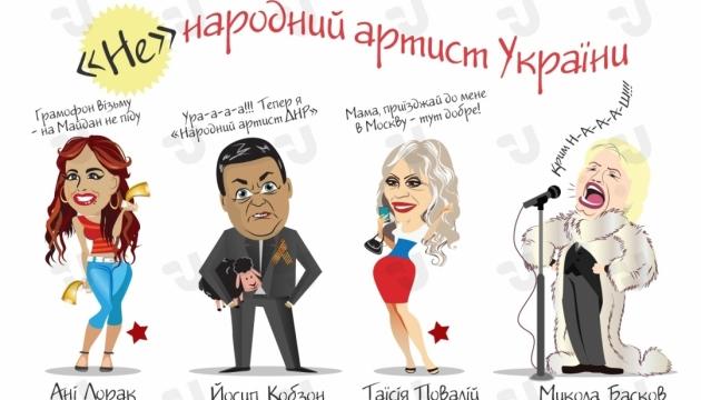 Ненародный артист Украины. Инфографика