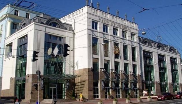 Более 30 музеев Киева проведут дни открытых дверей