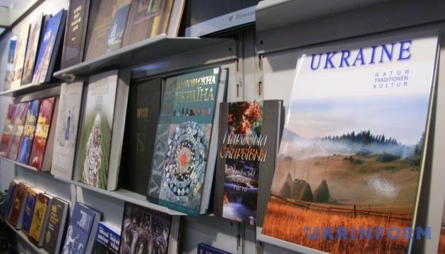 На ювілейному Франкфуртському книжковому ярмарку 16 українських видавництв презентуватимуть свою продукцію