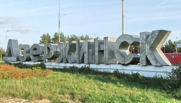 Дзержинськ декомунізували у Торецьк
