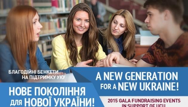 У США пройде благодійний бенкет на підтримку Українського католицького університету